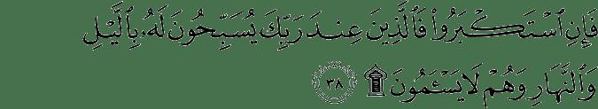 Surat Fushshilat ayat 38