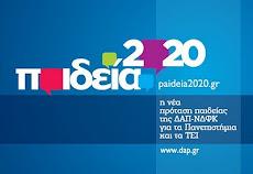 Πρόταση παιδείας 2011