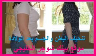 رجيم بعد الولادة القيصرية مع الرضاعة تنحيف وشد الجسم بعد النفاس