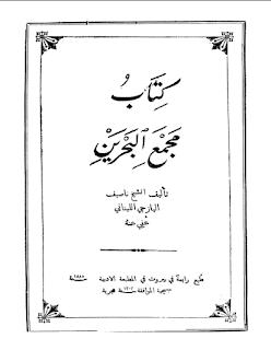 مجمع البحرين