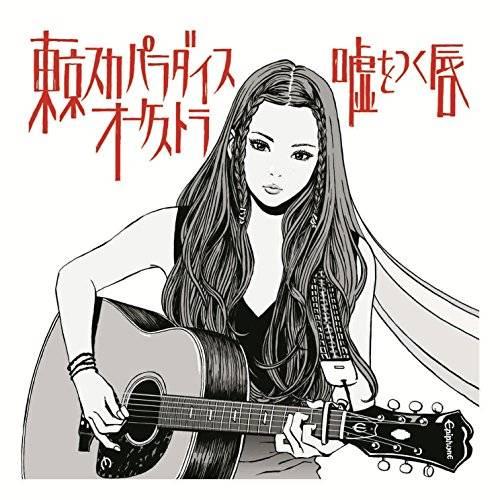 [Single] 東京スカパラダイスオーケストラ – 嘘をつく唇 (2015.12.09/MP3/RAR)