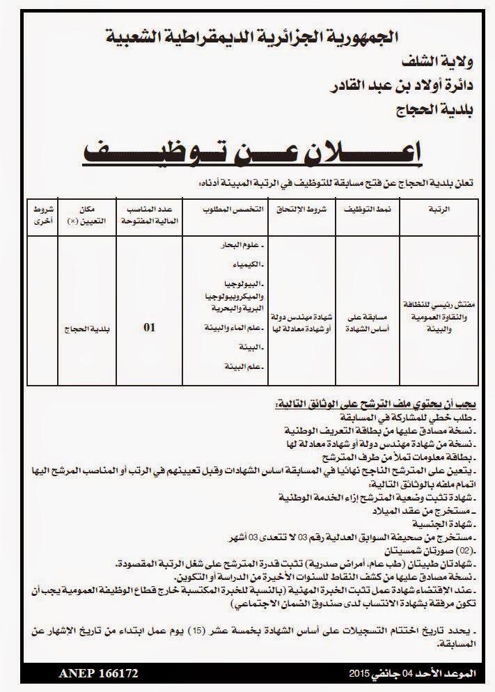 إعلان توظيف بلدية الحجاج ولاية الشلف جانفي 2015