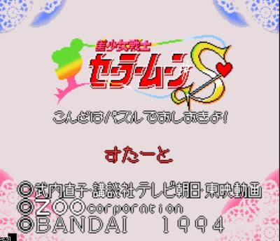 【SFC】美少女戰士S-2+遊戲rom下載,超任懷舊益智方塊消除遊戲!