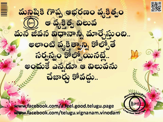 Top-Telugu-Best-Quotes-SMS-Gooreads-HD-Wallpapers