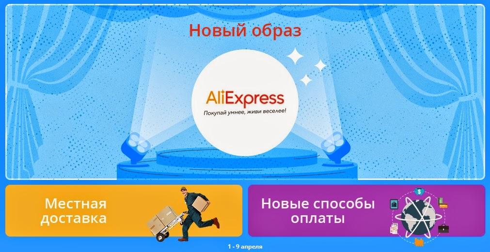 AliExpress - это оперативная покупка ВСЕХ нужных товаров в одном магазине с бесплатной доставкой!