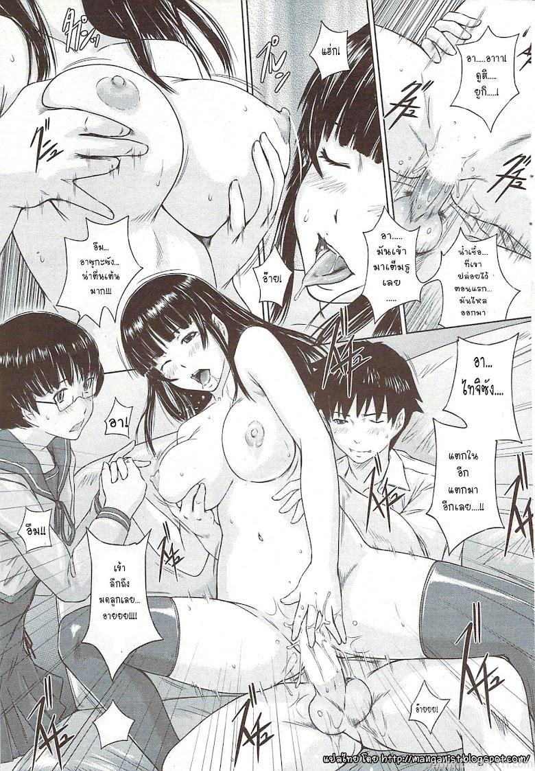 เซ็กส์เฟรนด์ - หน้า 21