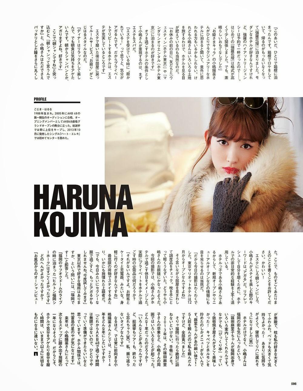 "AKB48 Haruna Kojima ""Luxury Stay in The Hotel"" on Tokyo Calendar ..."