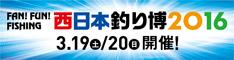 http://www.nishituri.jp