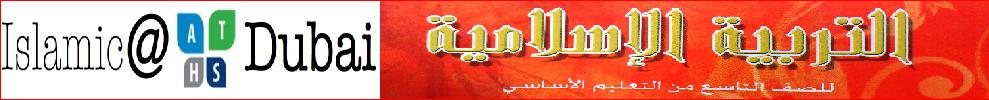 التربية الإسلامية للصف التاسع في دبي