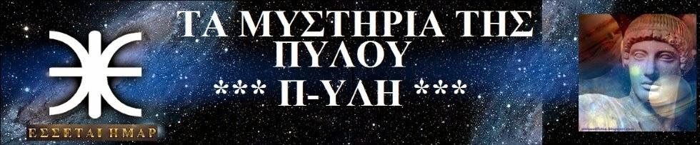 TA ΜΥΣΤΉΡΙΑ ΤΗΣ  ΠΥΛΟΥ =Π-ΥΛΗ