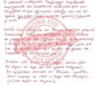 A Carta de Dimitris Christoulas; Mensagem do Aposentado Vitima da Política Fascista da Europa; Deixada na Praça Sintagma Em Atenas, Grécia; Grécia; Suícidio