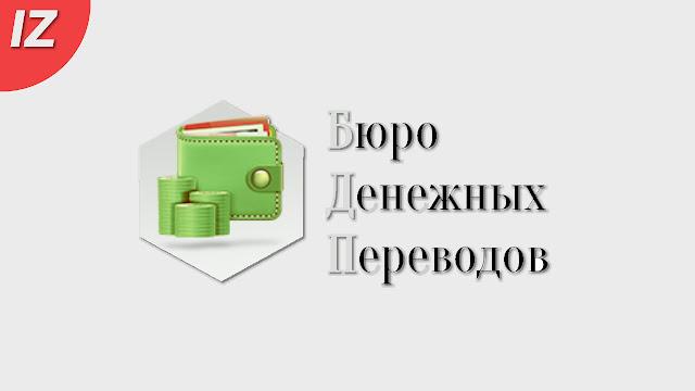 Отзывы о Бюро Денежных Переводов - Обман Государственного уровня