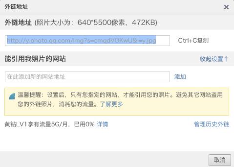 还可以设置那些网站可以引用你的QQ空间图片——可以防盗链