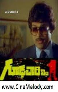 Goodachari No. 1 Telugu Mp3 Songs Free  Download 1983