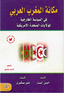 مكانة المغرب العربي في السياسة الخارجية للولايات المتحدة الأمريكية - أيمن البار و منير بسكرى
