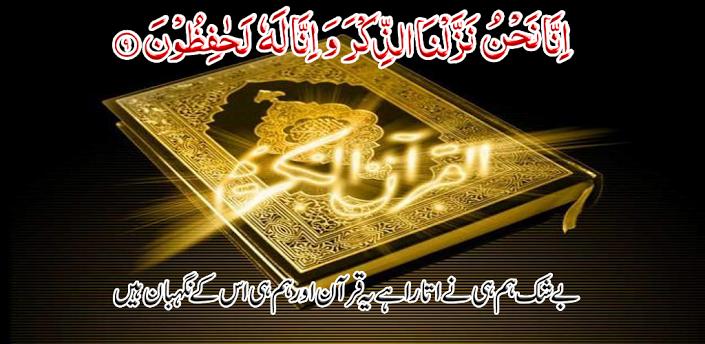 Quran e pak download audio