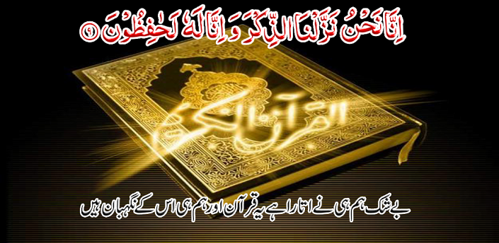 holy quran audio