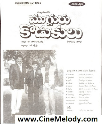 Mugguru Kodukuluu Telugu Mp3 Songs Free  Download  1988