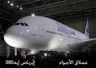 عملاق الأجواء: تصنيع طائرة إيرباص
