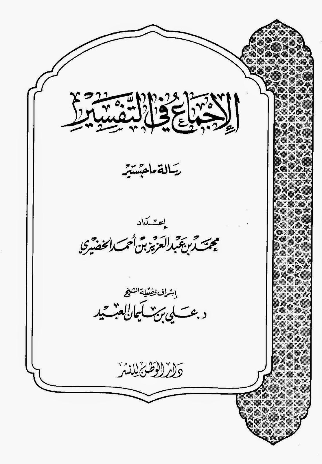 الإجماع في التفسير - علي العبيد pdf