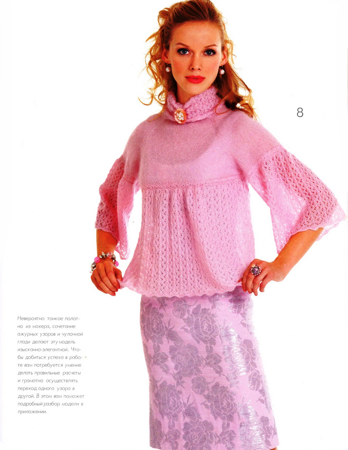 Журнал для вязания из мохера