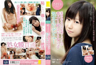 STAR-3063 Shirai, Kanako AV Debut Virgin Girl Called Brilliant Entrance Top Performing