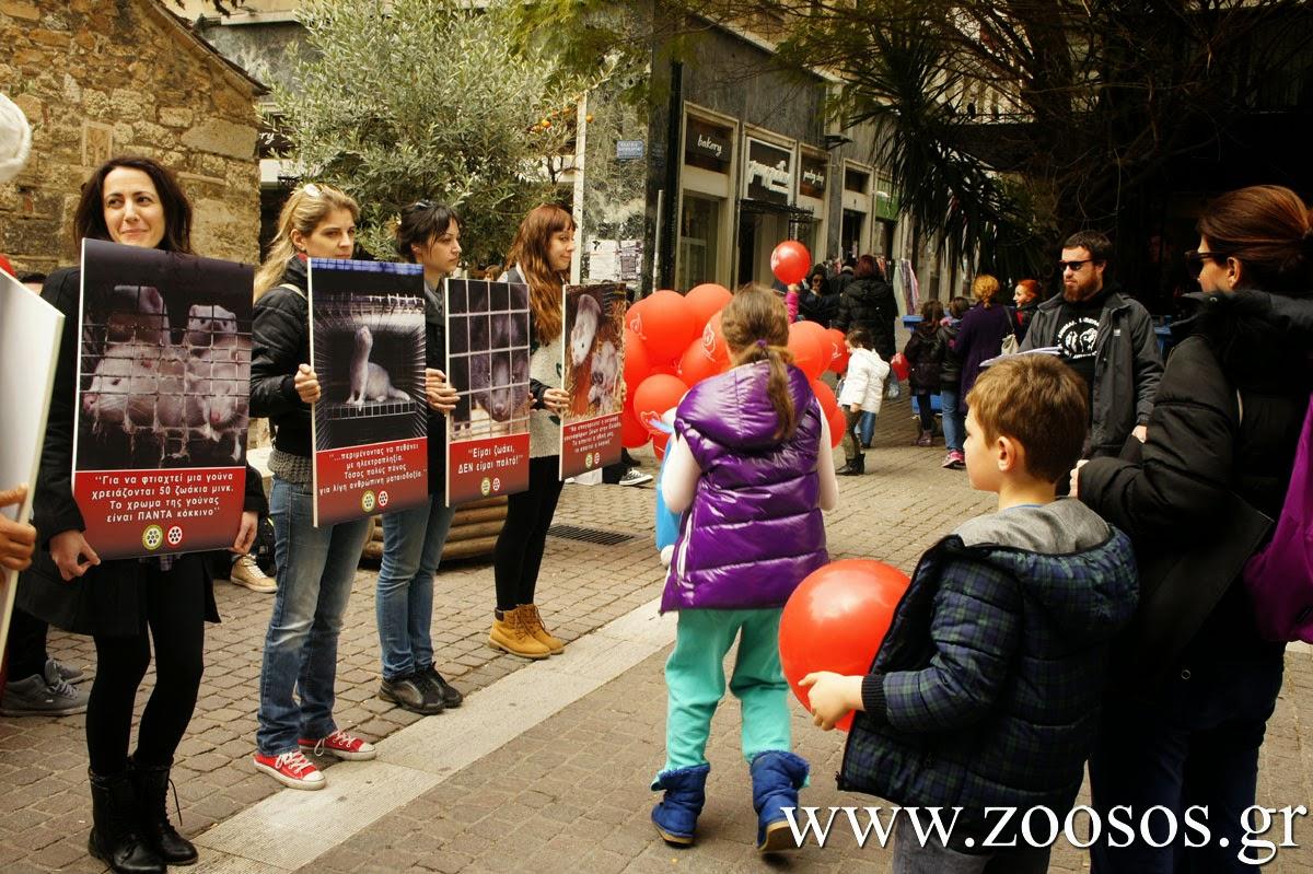 Διαμαρτυρία στην Αθήνα με αφορμή την Έκθεση Γούνας (φωτογραφίες – βίντεο)