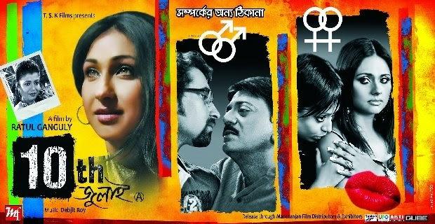 Bangla new movie