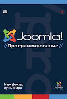 книга Декстера и Лэндри «Joomla!: программирование»