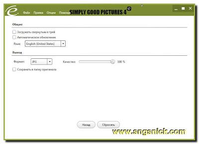 Simply Good Pictures 4.0.5718.20433 - Настройки программы