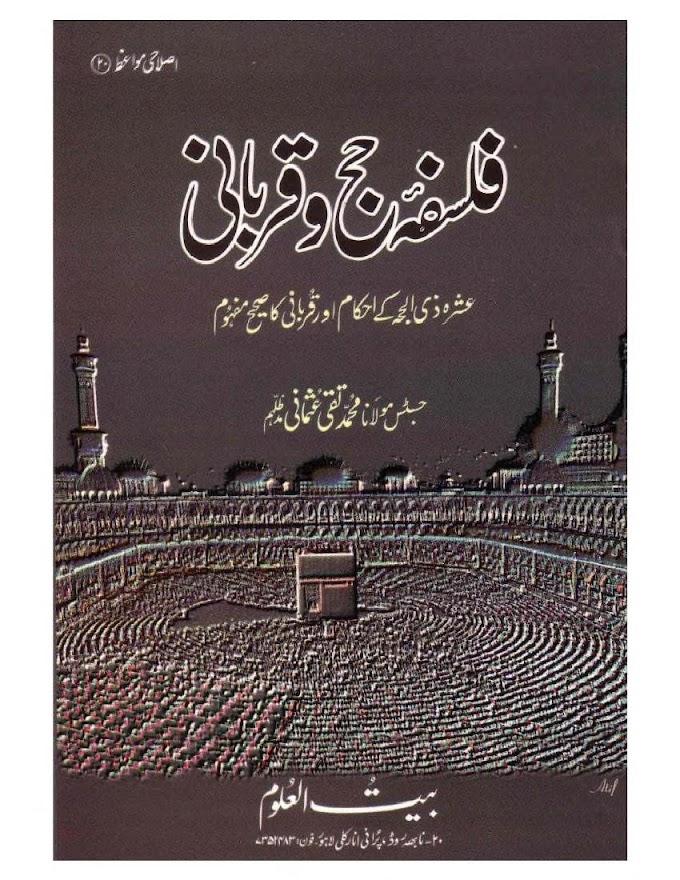 Falsafa-e-Hajj-o-Qurbani By Mufti Taqi Usmani