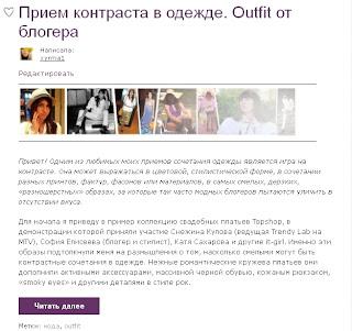 Оксана Болдырева для VEV