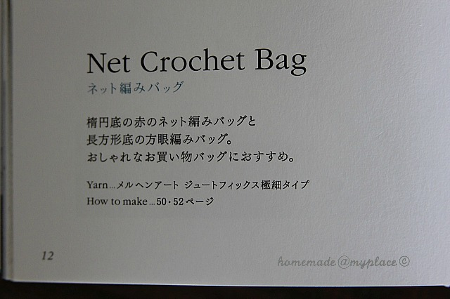 Homemademyplace A Little Crochet Net Bag