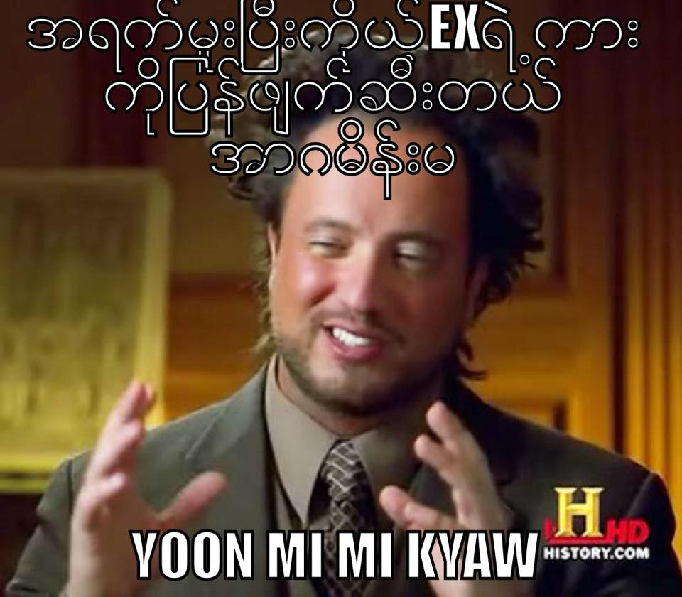 9 One and Yoon Mhi Mhi Kyaw - What Really Happend Between Them on Saturday Night