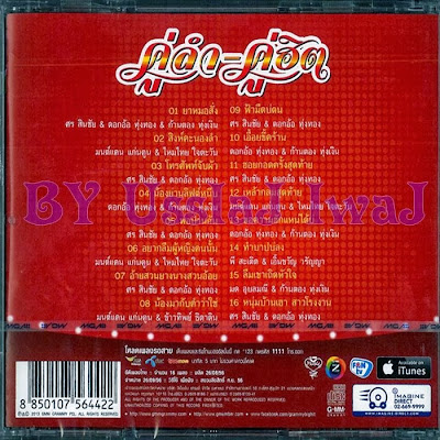 Download NEW[F] ร้องเป็นคู่ ฮิตทุกคู่ โดนใจทุกเพลง คู่ลำ-คู่ฮิต CBR@128kbps CD Master ชัด 100% [Thaicyberupload] 4shared By Pleng-mun.com