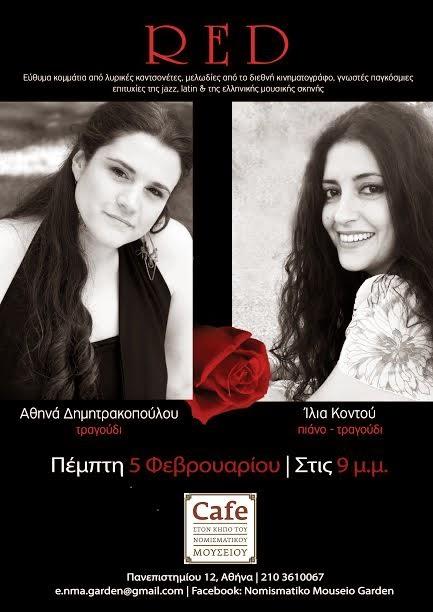 athina-dimitrakopoulou-ilia-kontou-live-cafe-nomismatikou-mouseiou