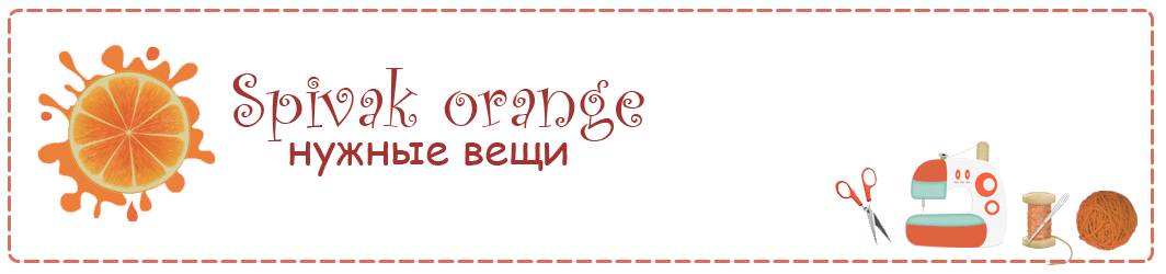 spivak-orange