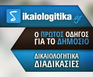 dikaiologitika