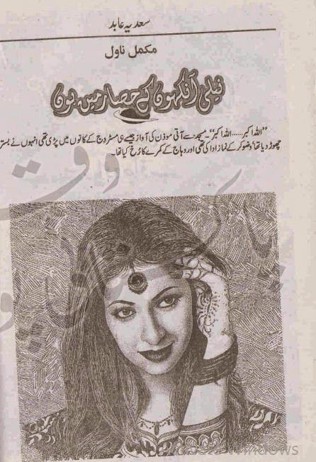 Neeli ankhon key hisar mein novel by Sadia Abid pdf.