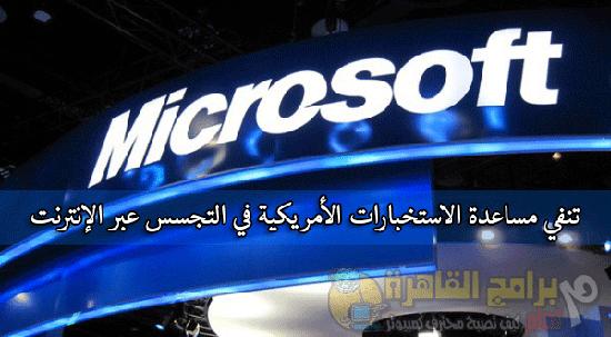 شركة مايكروسوفت تنفى تعاونها مع وكالة الأستخبارات الامريكية في التجسس عبر الإنترنت