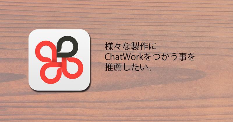 ChatWorkは仕事を円滑にするツールになる