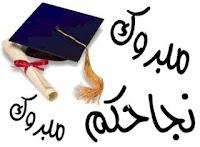 اعتماد نتيجة ابتدائية محافظة الجيزة 2013 الصف السادس الابتدائي الترم الثاني