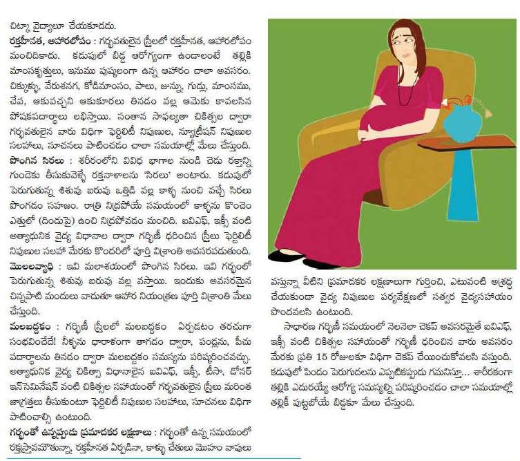 Pregnancy tips in telugu for Cuisine meaning in telugu