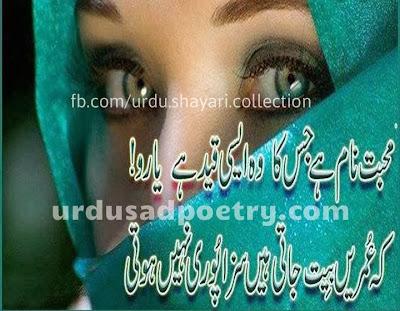 Muhabbat Naam Hai Jis