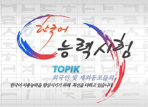 TOPIK, el examen oficial de aptitud en idioma coreano