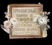 3-х летняя подписка на новинки от Craftpaper