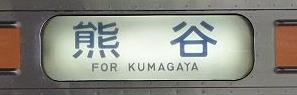 高崎線211系の側面行先 熊谷