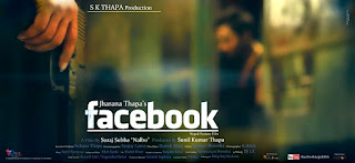 Facebook Movie Poster