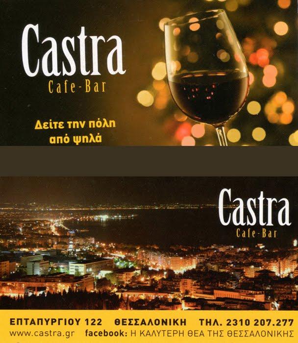Cafe Bar - Κάστρα Θεσσαλονίκης