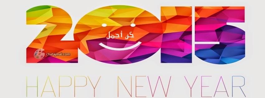 كفرات فيس بوك مكتوبة كلام بالعربية للتهنئة بمناسبة راس السنة 2015